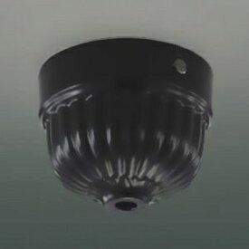 コイズミ照明 レトロフランジ AP38953L〜AP38956L専用 高さ72×幅φ88mm 陶器製 黒色 AEE690067