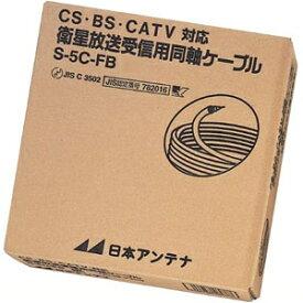 日本アンテナ 衛星放送受信用同軸ケーブル 低損失同軸ケーブル 錫メッキ編組 S5CFBケーブル 100m巻き 箱入 黒 S5C-FB(クロ)