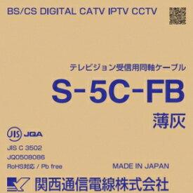 【期間限定特価】 関西通信電線 衛星放送受信対応同軸ケーブル S5CFB×100m巻き 薄灰 S5CFB(ウスハイ)×100m