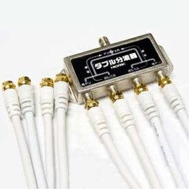 ホーリック ダブル分波器 1mケーブル×4本付 BS/CS・地デジ対応セパレーター HAT-WSP010