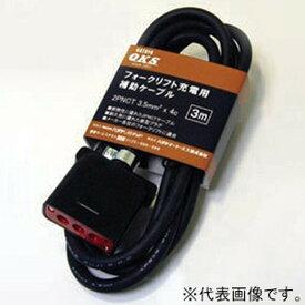 ハタヤ フォークリフト充電用補助ケーブル 3m フォークリフト用プラグ付属 OFC-3