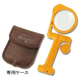 エンジニア 携帯用ルーペ 《ムッシュマグニ》 変幻磁在タイプ 倍率3.5倍 専用ケース付 SL-64