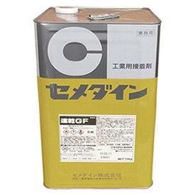 セメダイン クロロプレンゴム系溶剤形接着剤 《速乾GF》 主に建築用 容量15kg RK-298