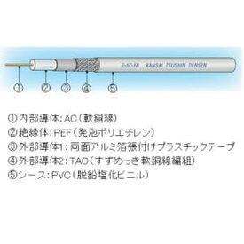 関西通信電線 衛星放送受信対応同軸ケーブル S-5C-FB×100m巻き 白 S-5C-FBシロ×100m