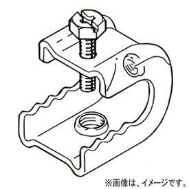 ネグロス電工 【ケース販売特価 20個セット】 一般形鋼用吊りボルト支持金具 タップ付タイプ W3/8 フランジ厚3〜16mm ステンレス鋼 S-PH1T-W3_set