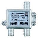 DXアンテナ 《DXデルカテック》 混合分波器 DATA(2〜55MHz)+TV(70〜3224MHz)出力・TV入力間1端子通電形 2K・4K・8K対…