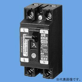 パナソニック 小型漏電ブレーカ 電灯・分岐用 AB-1E型 2P1E 20A 30mA O.C付 安全ブレーカ同一モジュール BJS2031N
