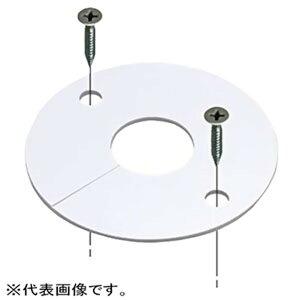 ネグロス電工 電線管用貫通穴化粧カバー 《おめかし®プレート》 呼び82 OMK82P