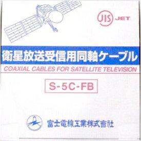 富士電線 衛星放送受信用同軸ケーブル S5CFB×100m巻き 灰 S5CFB(ハイ)×100m
