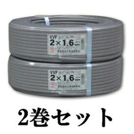 富士電線 【お買い得品 2巻セット】 VVFケーブル(平形) 1.6mm×2芯×100m VVF1.6×2C×100m_2set