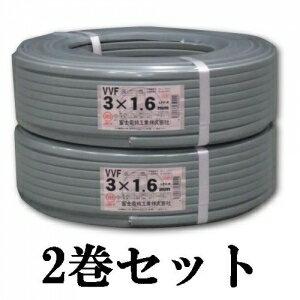 富士電線 【お買い得品 2巻セット】 VVFケーブル(平形) 1.6mm×3芯×100m VVF1.6×3C×100m_2set