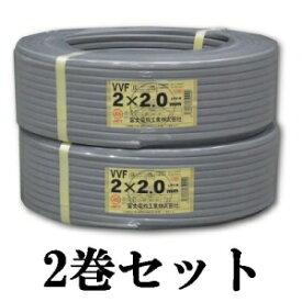 富士電線 【お買い得品 2巻セット】 VVFケーブル(平形)2.0mm×2芯×100m VVF2.0×2C×100m_2set