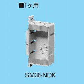 未来工業 【ケース販売特価 50個セット】 結露防止ボックス 真壁用スイッチボックス 1ヶ用(36mm) SM36-NDK_set