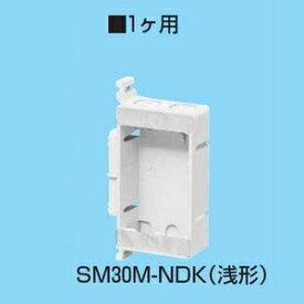 未来工業 結露防止ボックス 真壁用スイッチボックス 浅形 1ヶ用(36mm) SM30M-NDK