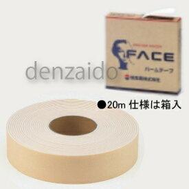 タスコ バームテープ 白 幅50mm×長さ20m TA976HF-50A