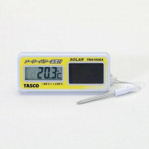 タスコ ソーラー温度計 最大/最小表示機能・背面マグネット付 TA408GA