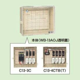 未来工業 屋外電力用仮設ボックス 漏電しゃ断器・分岐ブレーカ・コンセント内蔵 ELB組込品透明蓋 C13-4CTB