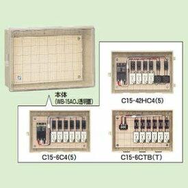 未来工業 屋外電力用仮設ボックス 漏電しゃ断器・分岐ブレーカ・コンセント内蔵 ELB組込品透明蓋 C15-6CTB