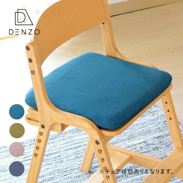 クッション 椅子用 キッズチェア 子供用 学習チェア ファブリック 布 ウレタン ひも付き ダイニング カバー 洗える おすすめ かわいい 北欧 座り心地 送料無料 AIRY DESK CHAIR CUSHION - ISSEIKI 1000-070724002
