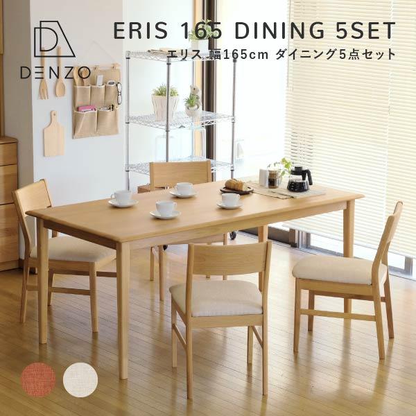 【月間優良ショップ受賞】ERIS 165 DINING 5set エリス 165ダイニング5セット ERIS-2 DINING TABLE 165+ERIS-2 DINING CHAIR LB-01(BE)orLB-05(OR)x4 5SET - エリス ダイニングテーブル+ダイニングチェア(4脚) - [ISSEIKI 一生紀 200001]