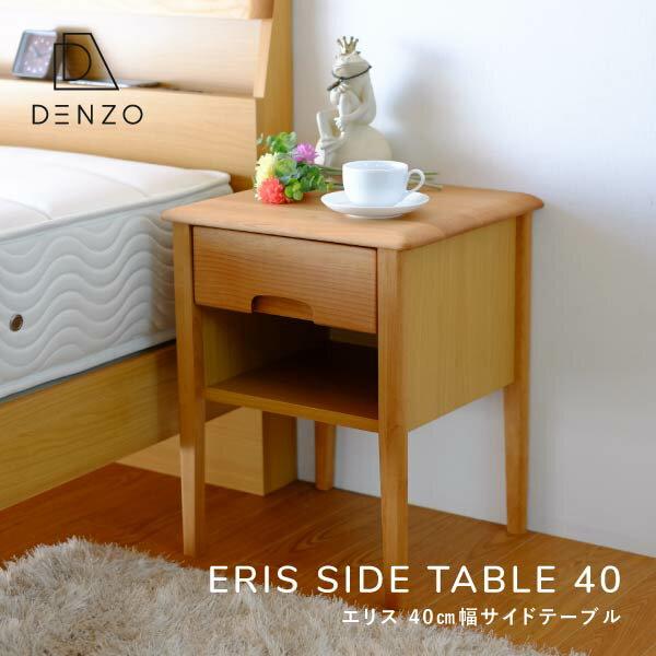 サイドテーブル テーブル 北欧 木製 アルダー ナイトボード 40cm 寝室 シンプル ナチュラル 天然木 無垢 おしゃれ 送料無料 ERIS SIDE TABLE 40 - エリス 40 サイドテーブル - [ISSEIKI 一生紀 200001]