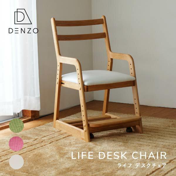 [あす楽] 学習チェア 椅子 学習椅子 子供用 木製 椅子 子供 集中力 アルダー無垢材 (オイル塗装) 学習机 学習チェア ダイニングチェア 子供用 LIFE DESK CHAIR -ライフ デスクチェア- [ISSEIKI 一生紀 200026]