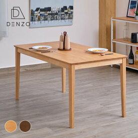 テーブル 食卓 ダイニング 北欧 シンプル 木製 天然木 無垢 送料無料 ELIOT DINING TABLE 130 (NA/MBR) - エリオット ダイニングテーブル 130 - [ISSEIKI 一生紀 200171]