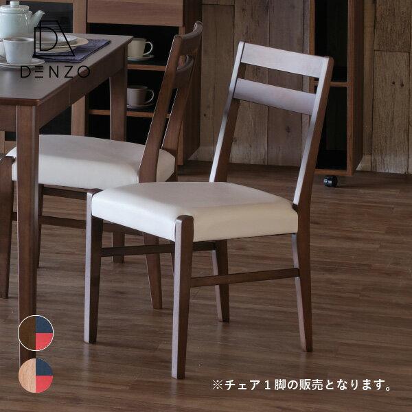 ダイニングチェア 完成品 1脚 チェア 椅子 座面PVC カバー付 北欧 送料無料 ELIOT DINING CHAIR (NA/MBR) - エリオット ダイニングチェア 単品 - [ISSEIKI 一生紀 200171]