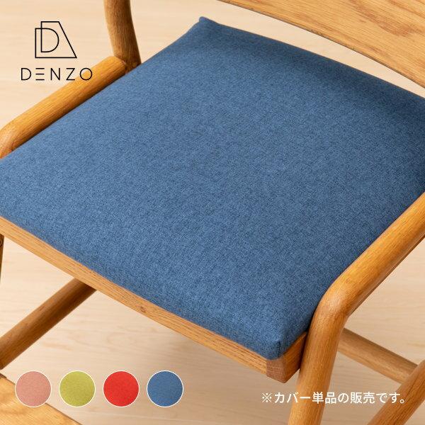 シートカバー イス カバーリング 汚れ防止 デスクチェア 椅子 学習チェア コットン ファブリック 布 洗える クリーニング 一生紀 フィオーレ 送料無料 FIORE CHIAR SEAT COVER Atype 単品 - ISSEIKI 1000-070203011