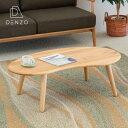 センターテーブル ローテーブル リビングテーブル テーブル 木製 幅100cm 可愛い 無垢 北欧 脚 送料無料 MOFY 100 TABLE - ISSEIKI 101-00199[キャッシュレス還元]