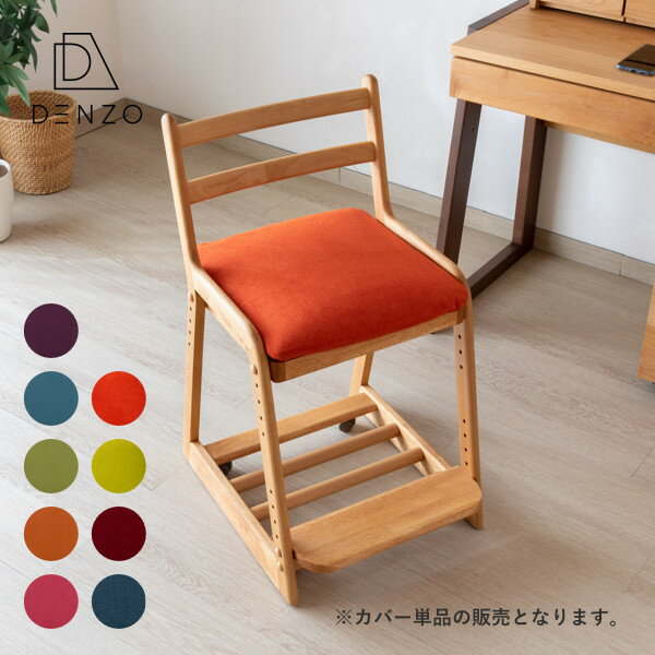 チェアカバー 椅子 座面 洗濯 完成品 北欧 ナチュラル 布地 北欧 シンプル LIFE DESK CHAIR COVER (BL/OR/PA/PI/GR/MRE/MBL)ライフ チェアカバー (ブルー/オレンジ/パープル/ピンク/グリーン/杢レッド/杢ブルー) ISSEIKI 一生紀