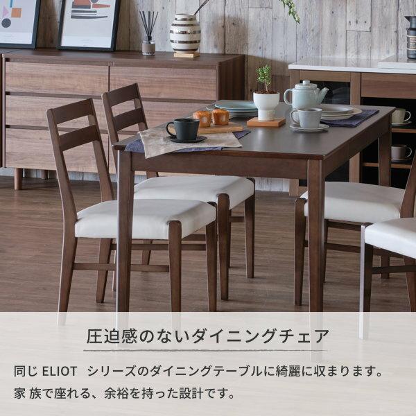 ダイニングチェア完成品1脚チェア椅子座面PVCカバー付北欧送料無料ELIOTDININGCHAIR(NA/MBR)-エリオットダイニングチェア単品-[ISSEIKI一生紀200171]