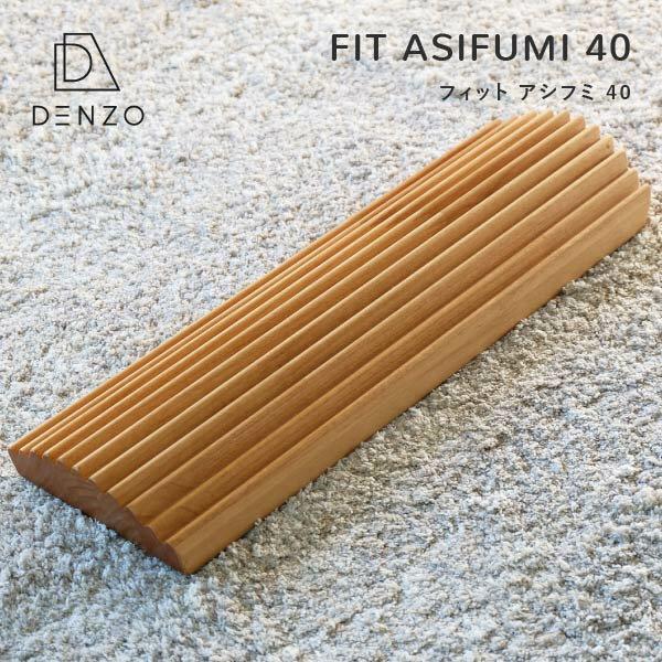 足踏みアルダー材ナチュラル健康健康器具足つぼマッサージフットマッサージ足裏疲れ疲労回復-FITASIFUMI40(AL-NA)-フィット足踏み幅40cm(ナチュラル)-[ISSEIKI一生紀200161]