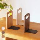 ブックスタンド 本立て 木製 おしゃれ ナチュラル モダン カントリー ブックエンドセット 左右1組 + CORO BOOK END 16 - コロ ブックエンド 16 - [ISSEIKI 一生紀 200162]