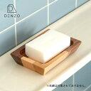 石鹸置き おしゃれ 木製 オーク ウォルナット ビーチ アッシュ 浴室 洗面所 石鹸ホルダー ソープトレイ ソープディッ…