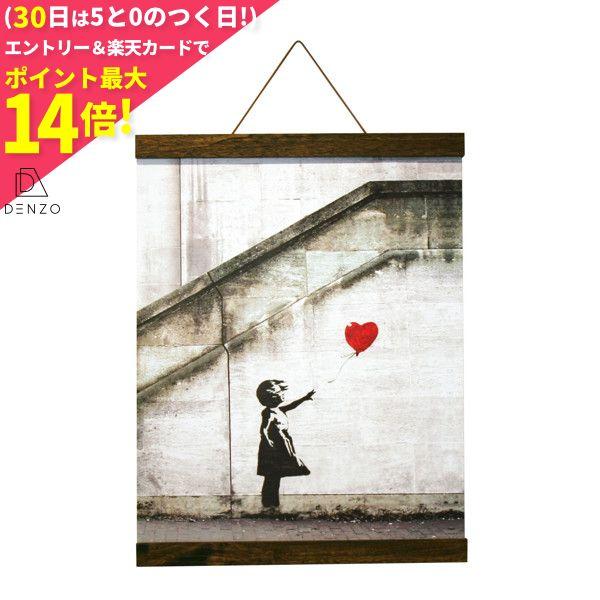 アートポスター40cm×53cmアートパネルアートフレーム絵画壁掛けおしゃれシンプルモダンBanksyRedBalloon(BrownHangerstyle)263-00210
