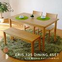 4点セット ダイニング チェア ベンチ テーブル アルダー 椅子 4人掛け ナチュラル 木製 送料無料 ERIS-2 125 DINING TABLE+CHAI...