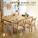 7点セット ダイニングセット 木製 アルダー テーブル 食卓 チェア 椅子 6人掛け ERIS-2 DINING TABLE 165+DINING CHAIRx6 7SET - エリス ダイニングテー