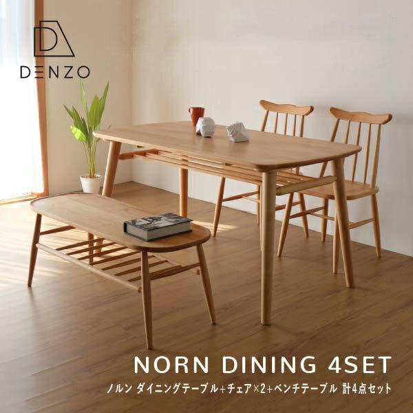 ダイニング4点セット 無垢材 ナチュラル 130cm テーブル アルダー 木製 4人掛け ベンチ 送料無料 NORN DINING TABLE+CHAIRx2+BENCH TABLE 4SET - ノルン ダイニング 4セット - [ISSEIKI 一生紀 200007]