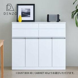 キッチン収納 キャビネット ダストボックス カウンター 幅100 ゴミ箱 送料無料 PEARL CABINET 4D PEARL DUST BOX 4D (WH) - パール4D キャビネットtype・ダストボックスtype -[ISSEIKI 一生紀 200031]