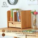 ブックスタンド単品 学習机 学習デスク デスク アルダー材 ERIS KIDS 35 BOOK STAND -エリスキッズ デスク用ブックス…