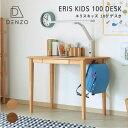 リビング学習 学習デスク 学習机 つくえ 机 コンパクト 木製 PCデスク 子供部屋 天然木 ERIS KIDS 100 DESK - エリスキッズ100デスク...