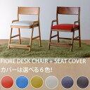 学習チェア イス キッズ FIORE DESK CHAIR(NA)(MBR) + FIORE CHIAR SEAT COVER STANDARDtype - フ...