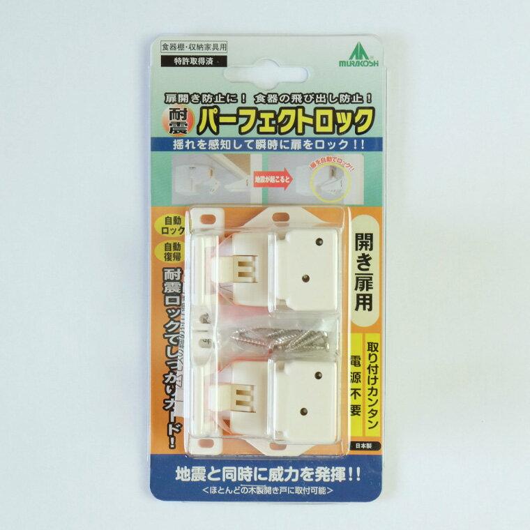 【耐震ラッチ】耐震パーフェクトロック 2個入り / PFR-T2【キャッチ機構付きスライドヒンジ専用】