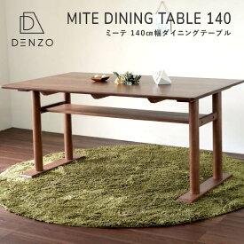 ダイニングテーブル テーブル 食卓用 食卓テーブル ダイニング 木製 幅140 高さ65 ラバーウッド ウォルナット MITE DINING TABLE 140 (MBR) - ミーテ ダイニングテーブル 140 - [ISSEIKI 一生紀 200060]