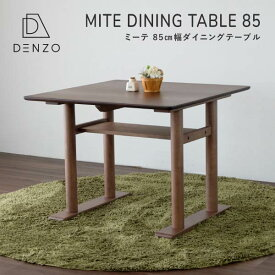 ダイニングテーブル テーブル 食卓用 ダイニング ダイニング用 木製 幅85 高さ65 2人掛け 布 ウォルナット MITE DINING TABLE 85 (MBR) - ミーテ ダイニングテーブル 85cm幅 - [ISSEIKI 一生紀 200060]