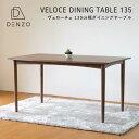 ウォルナット ダイニングテーブル ダイニング テーブル 無垢 ウォールナット 幅135 北欧 送料無料 VELOCE DINING TABLE 135 (W-PU) - ベローチェ 135ダイニングテ