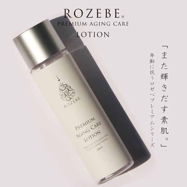 美白エイジング化粧水幹細胞化粧品ロゼベプレミアムエイジングケアローションプラセンタシワしみ