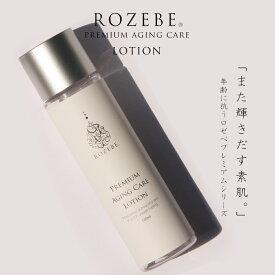 美白 エイジング 化粧水 幹細胞化粧品 ロゼベプレミアムエイジングケアローション プラセンタ シワ しみ
