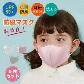 送料無料 マスク 子ども用 小さめ マスク洗える 子供用 こども キッズ kids 1層構造 個包装 洗える 男女兼用 洗えるマスク グレー ピンク ホワイト 男の子 女の子 ゴム調節可能 マスク 繰り返し使える5枚セット